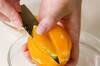 オレンジ紅茶のデザートの作り方の手順1