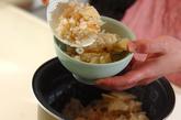 タケノコのシンプルご飯の作り方2
