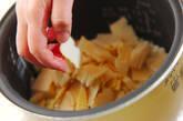 タケノコのシンプルご飯の作り方3