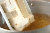 豆腐とアオサのお吸い物の作り方1