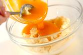 フルーツアイスの作り方1