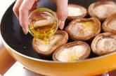 シイタケのチーズ焼きの作り方1
