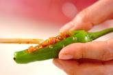シシトウのおかか詰め焼きの作り方1