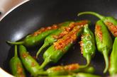 シシトウのおかか詰め焼きの作り方2