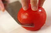まるごとトマトのサッパリスープの下準備1