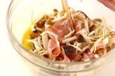 生ハムのマリネサラダの作り方6