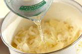 白いスープの作り方2