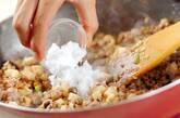納豆とひき肉のパスタの作り方7
