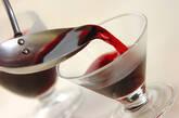 赤ワインゼリーの作り方4