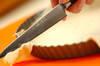 ハウピアパイの作り方の手順1