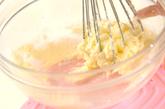 キャロットクリームチーズクッキーの作り方1