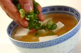 コロコロ大和芋のスープの作り方2