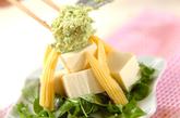 豆腐のアボカドドレッシングがけの作り方1