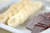 チョコバナナドーナツの下準備2