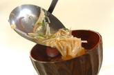 エノキとミョウガのみそ汁の作り方2