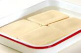 高野豆腐の含め煮の下準備1