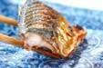 サバの塩焼きの作り方6