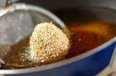 里芋のもちもち揚げ団子の作り方5