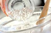 里芋のもちもち揚げ団子の作り方3