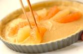 グレープフルーツのタルトの作り方6