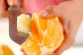焼きグレープフルーツの下準備1