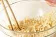 切干し大根のナムルの作り方1