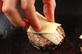 エリンギのチーズハンバーグの作り方3