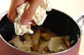 ゴボウのポタージュスープの作り方2