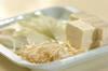 エノキと豆腐のみそ汁の作り方の手順1