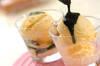 和風デザートアイスの作り方の手順4