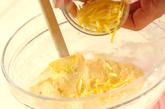 レモンの焼き菓子の作り方3