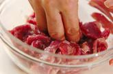 ラムとセロリの塩麹炒めの作り方1