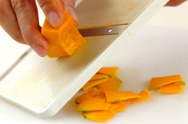 パンプキンチップの作り方の手順1