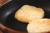 焼肉ライスバーガーの作り方1