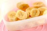 冷凍バナナドリンクの下準備1
