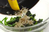 ホウレン草とジャコの和え物の作り方4