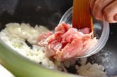 炊き込みチキンオムライスの作り方2