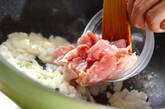 炊き込みチキンオムライスの作り方7