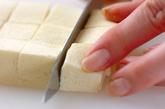 揚げ高野豆腐汁の下準備1