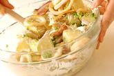 新ジャガのアイヨリ風サラダの作り方4