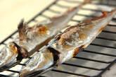 アジの塩焼きの作り方1