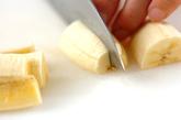 ピーナッツバナナ揚げの下準備1