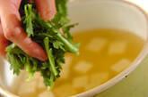 春菊のおみそ汁の作り方3
