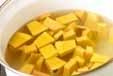 カボチャ油揚げのみそ汁の作り方1