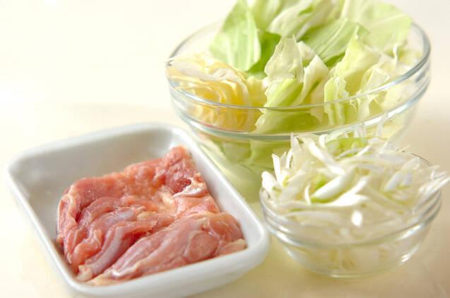 鶏とネギのユズ風味の作り方の手順1