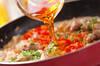 発芽玄米パエリアの作り方の手順13