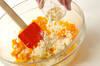 風邪予防カボチャのお焼きの作り方の手順1