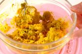 ハニーパンプキンサラダの作り方1