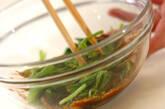 ホウレン草と春菊のゴマ和えの作り方3