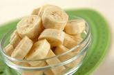 ヨーグルトのキャラメルバナナがけの作り方1